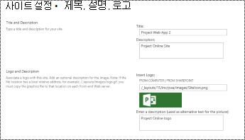 사이트 설명 및 Project Online에서 사이트 로고 alttext