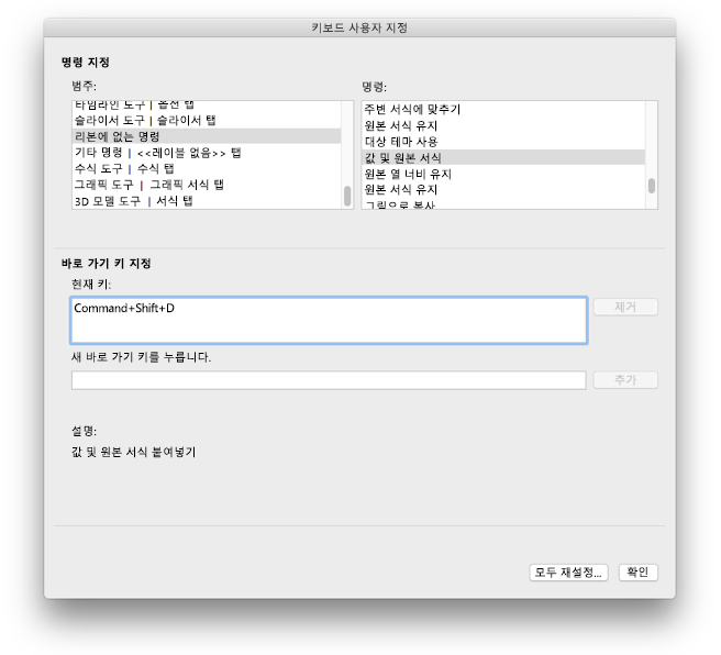 Mac용 Excel 키보드 사용자 지정