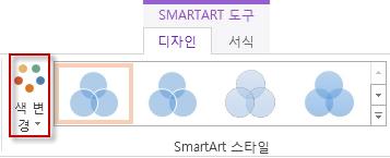 SmartArt 스타일 그룹의 색 변경 옵션