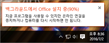 Office 설치가 90%에서 멈춘 장면을 보여 주는 대화 상자