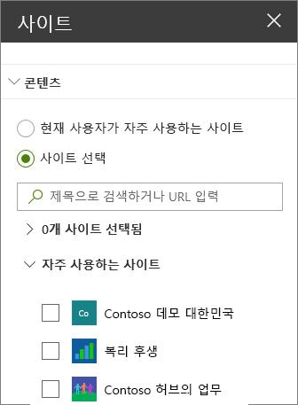 사이트 웹 파트 설정