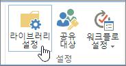 리본 메뉴의 SharePoint 라이브러리 설정 단추