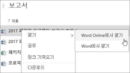 OneDrive에서 Word Online의 파일 열기