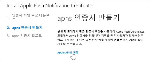 Apple APNS Portal이 선택된 APN 알림 인증서 대화 상자 설치