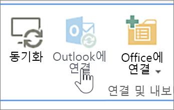 비활성 상태인 outlook에 연결 단추가 강조 표시 된 리본 메뉴