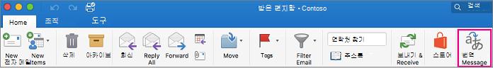 Mac용 Outlook 리본의 번역 단추