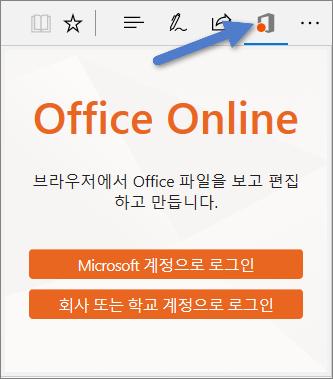 가장자리에서 Office Online 확장명에 대 한 로그인 대화 상자