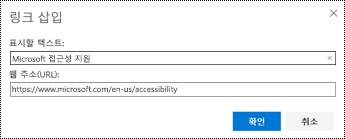 웹용 Outlook의 하이퍼링크 대화 상자
