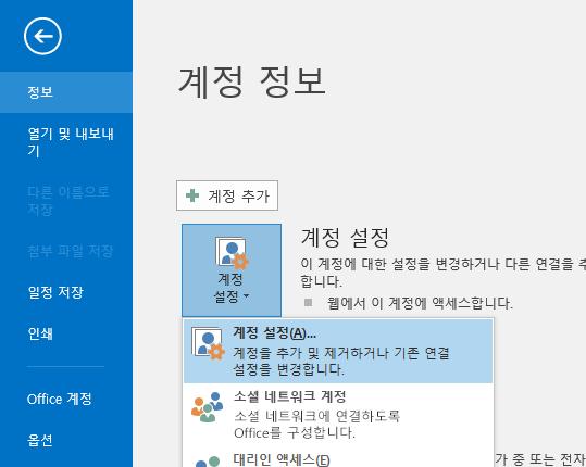 계정 설정 옵션은 계정 정보 창에서 찾을 수 있습니다.