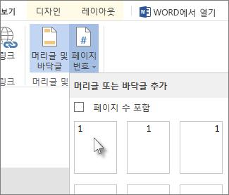 머리글 또는 바닥글에 페이지 번호를 삽입하는 UI 이미지