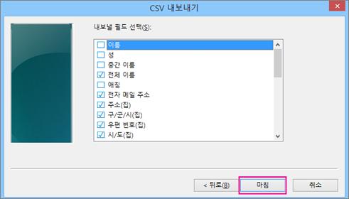 csv 파일로 내보낼 필드를 선택하고 마침을 선택합니다.