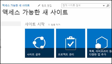 사이트를 사용자 지정하는 데 사용되는 타일을 보여 주는 새 SharePoint 사이트의 스크린샷