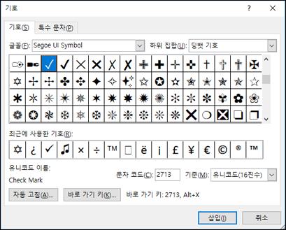 Wingdings 글꼴의 일부로 제공되는 특수 문자 목록