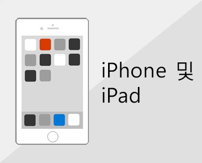 iOS 장치에서 Office 및 전자 메일 설정 클릭