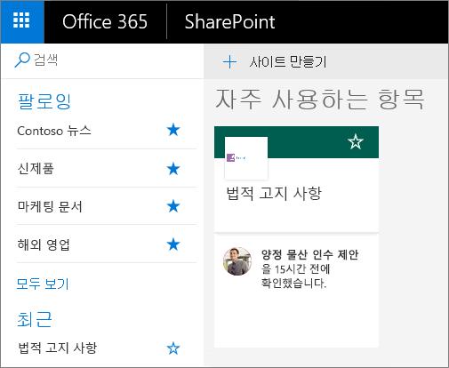 SharePoint 모던 모드 홈페이지 스크린샷.