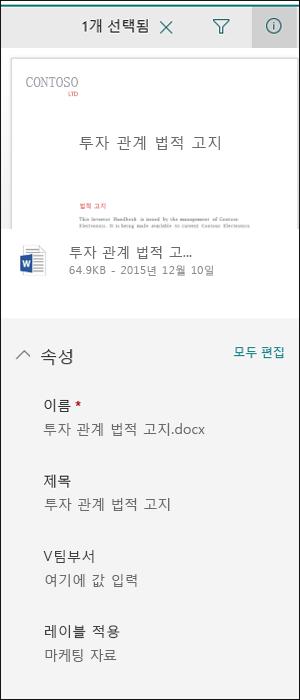 세부 정보 창에 표시된 적용된 레이블