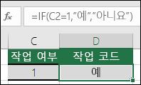 "셀 D2에는 수식 =IF(C2=1,""YES"",""NO"")가 있습니다."