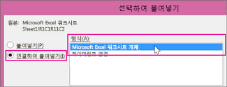 Microsoft Excel 선택