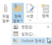 리본 메뉴의 Outlook 항목 첨부 명령