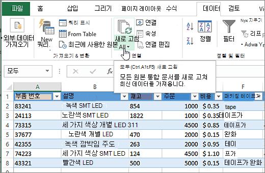 가져온된 목록 및 모두 새로 고침 단추가 강조 표시 된 Excel 스프레드시트
