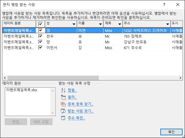 메일 그룹의 데이터 원본으로 사용되는 Excel 스프레드시트의 내용을 보여주는 메일 병합 받는 사람 대화 상자