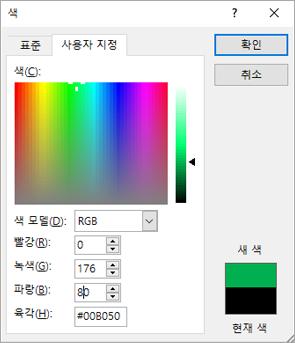 사용자 지정 색 표시