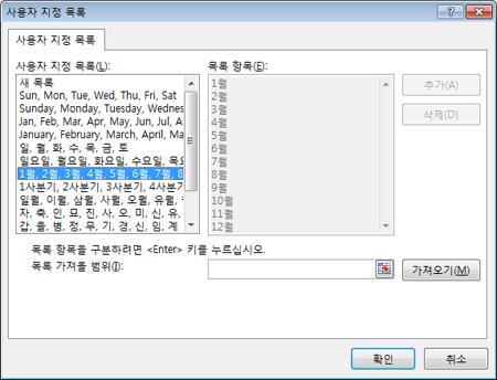 사용자 지정 목록 대화 상자