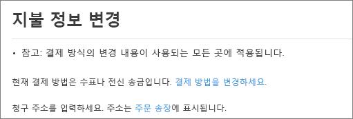 현재 송장별로 결제된 구독의 '지불 정보 변경' 창 스크린샷입니다.