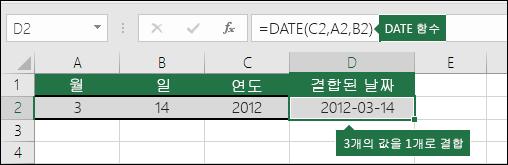 DATE 함수 예제 2