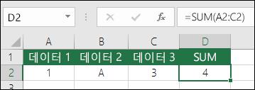 적절한 수식 구성.  =A2+B2+C2 대신, D2 셀의 수식은 =SUM(A2:C2)임