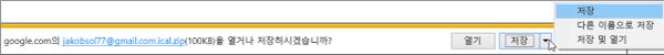 내보낸 Google 캘린더를 저장할 위치 선택