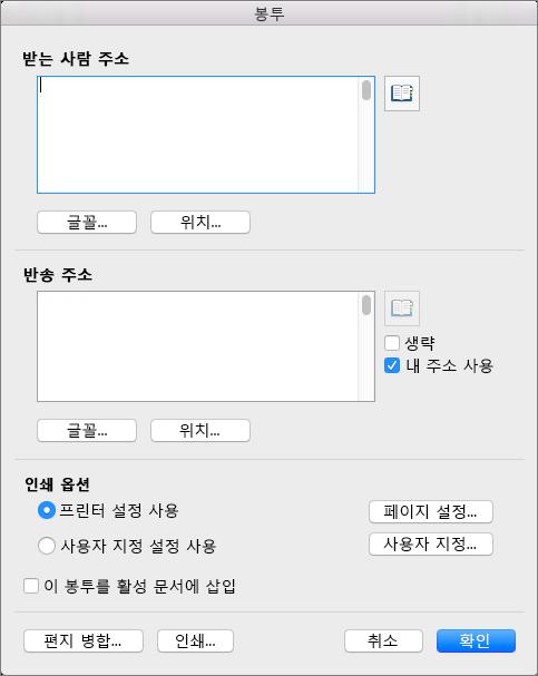 봉투 대화 상자에서 주소를 입력하고 스타일 및 옵션을 구성합니다.