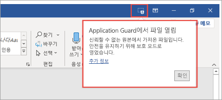 Application Guard 보기