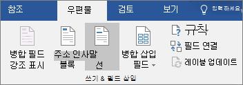 Word 메일 병합의 일부로 메일링 탭의 쓰기 & 삽입 그룹에서 인사말 줄을 선택합니다.