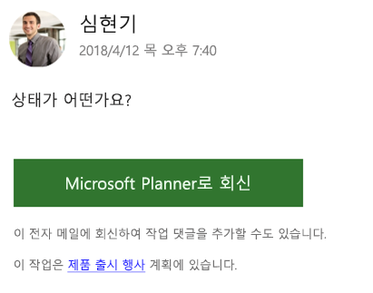 화면 캡처: 나타날 수 그룹 전자 메일 메시지의 예를 보여 주는 합니다.
