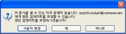 권한이 제한된 문서가 권한이 없는 사용자에게 전달되었음을 표시하는 Word의 대화 상자