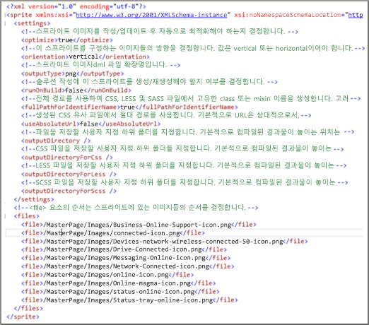 스프라이트 XML 파일 스크린샷