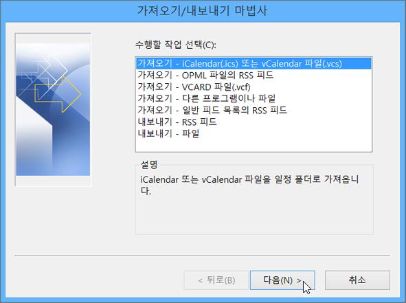 가져오기 - iCalendar 또는 vCalendar 파일을 선택합니다.
