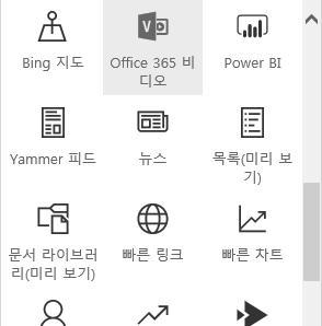 SharePoint의 Office 365 비디오 메뉴 단추 스크린샷