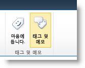 리본 메뉴의 목록 또는 라이브러리 탭에 표시되는 공유 태그 명령