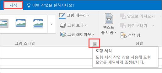 도형 서식 옵션이 선택된 서식 탭을 보여 주는 Outlook 사용자 인터페이스의 화면 클립입니다.