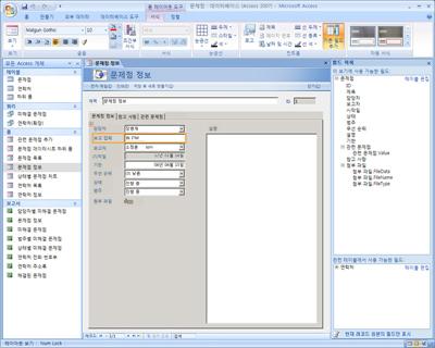 Office Access 2007에서 폼 편집