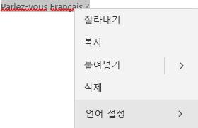 언어를 설정하는 방법의 상황에 맞는 메뉴를 보여 주는 프랑스어 텍스트가 선택되어 있습니다.