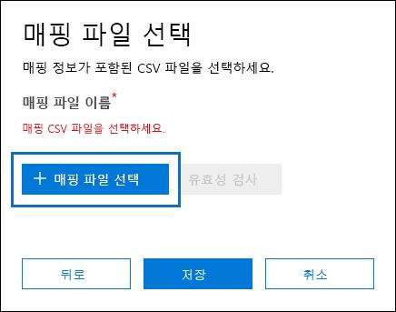 가져오기 작업을 위해 만든 CSV 파일을 제출 하는 Select 매핑 파일 클릭
