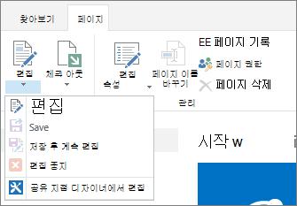 비활성화 된 단추가 표시 된 페이지 리본 메뉴