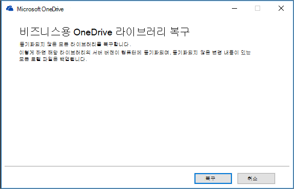 ODB 동기화 복구 대화 상자
