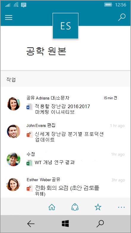 Windows 10 Mobile 활동, 파일, 목록 및 탐색을 보여 주는