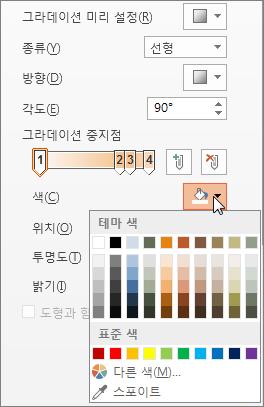 각 그라데이션 중지점의 색 변경