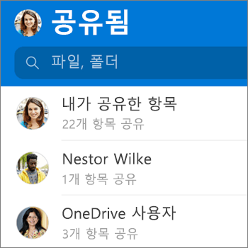 Android 용 OneDrive 앱의 공유 파일 보기