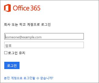 portal.office.com 로그인 페이지
